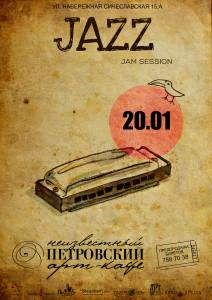200119jazzjam1