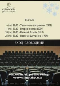 КИНОфевраль19_1