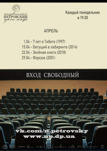 КИНОапрель181