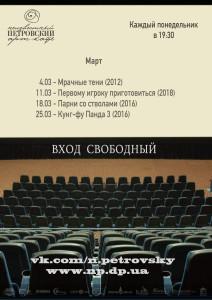 КиноПетровский0318