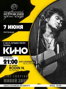 0706 Днепр Петровский Кино - А1