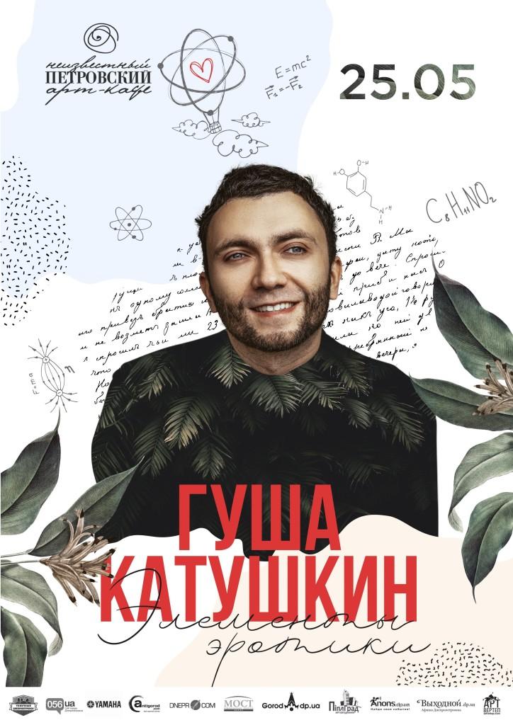 250519ГушаКатушкин