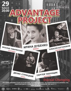 290519Advantageproject